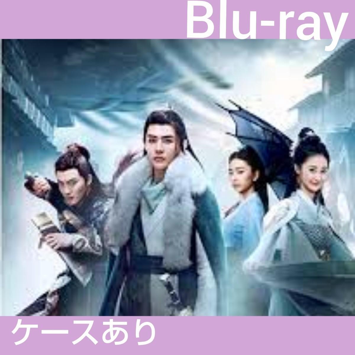中国ドラマ 侠客探偵 簡不知 全話 Blu-ray