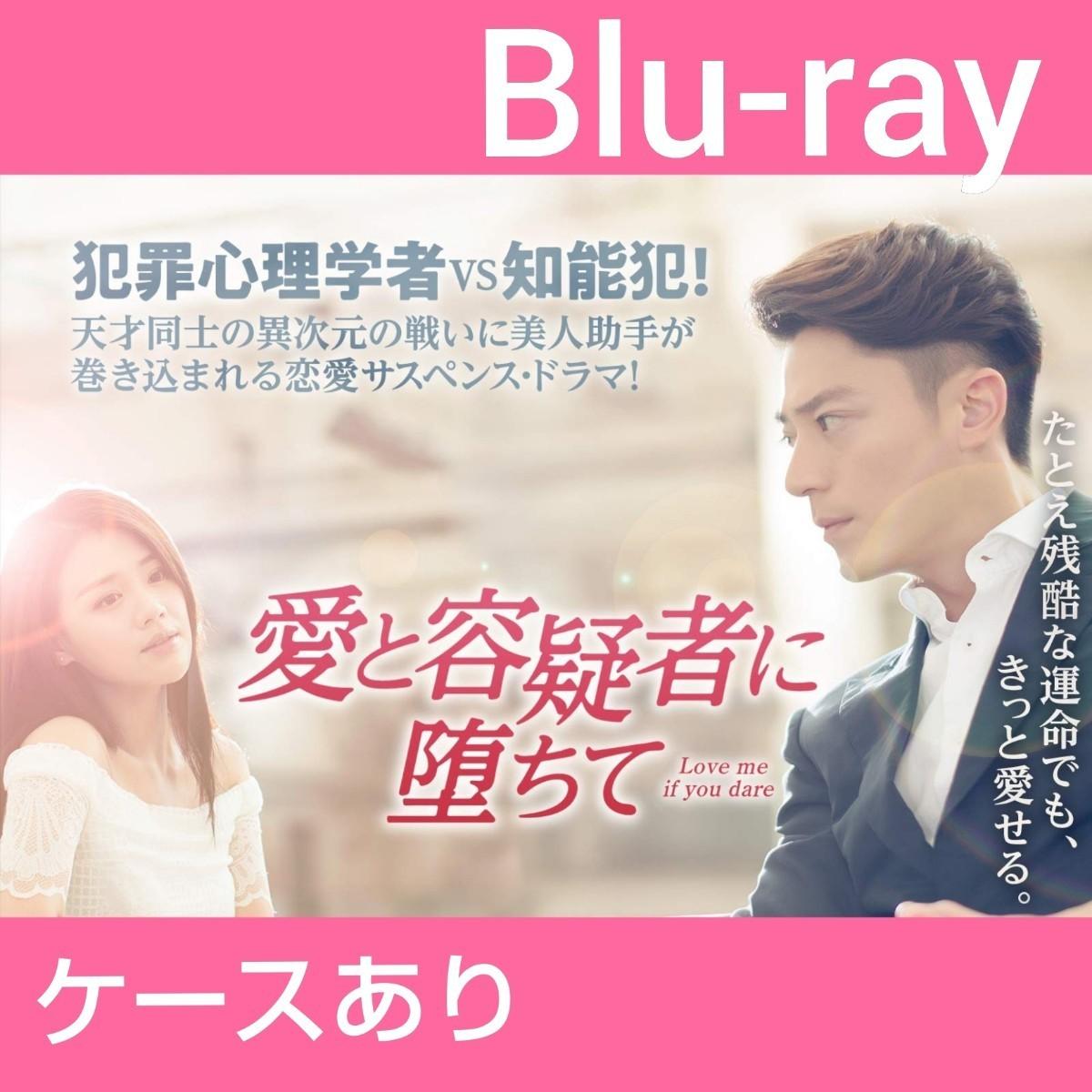 中国ドラマ 愛と容疑者に堕ちて 全話 Blu-ray