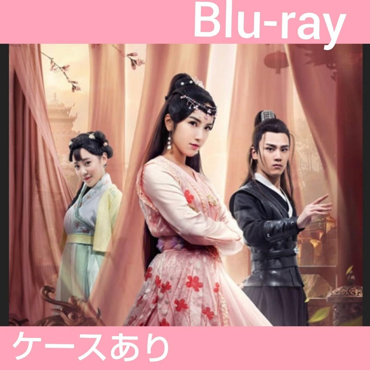 中国ドラマ 少女探偵 芯瑶 全話 Blu-ray