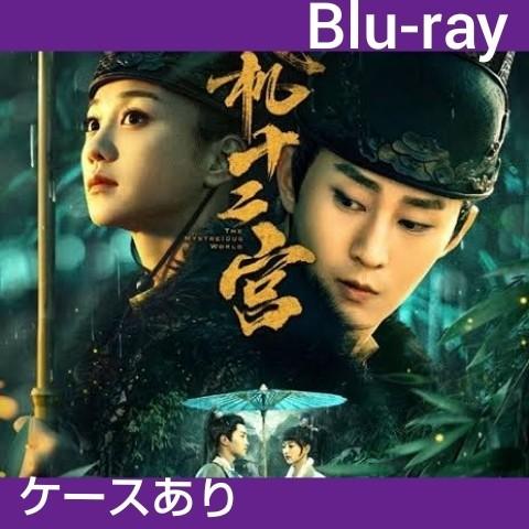 中国ドラマ 天機十二宮  全話 Blu-ray