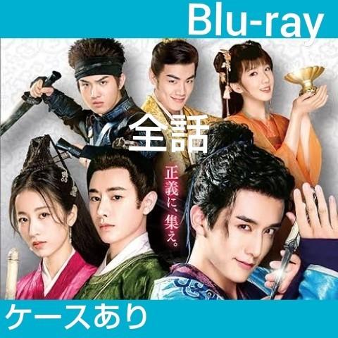 中国ドラマ 大宋少年志 全話 Blu-ray