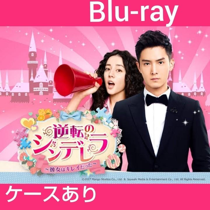 中国ドラマ 逆転のシンデレラ 全話  Blu-ray