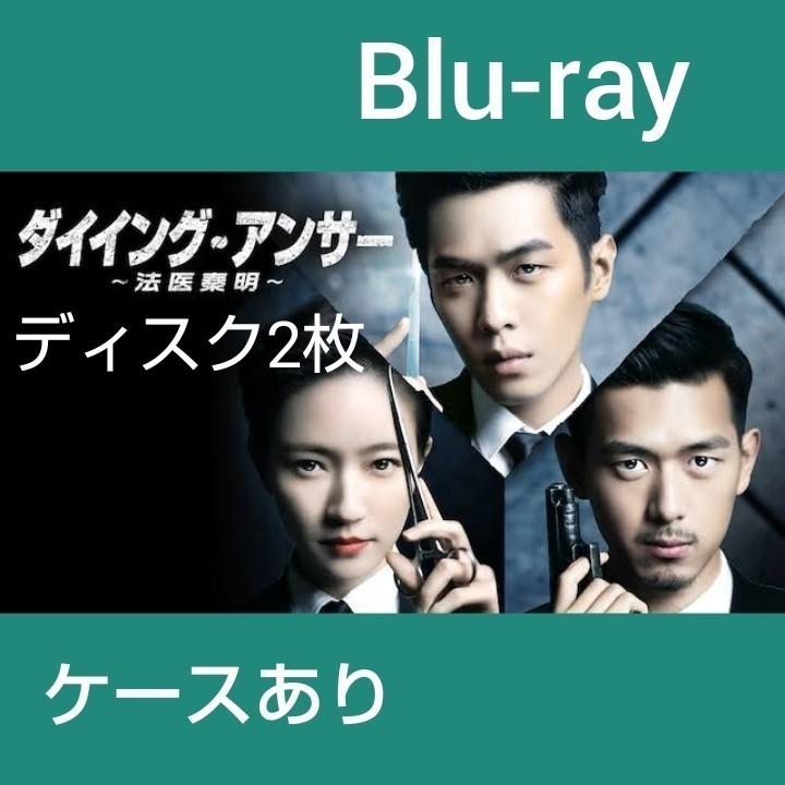 中国ドラマ ダイイング アンサー ~法医泰明~ 全話  Blu-ray
