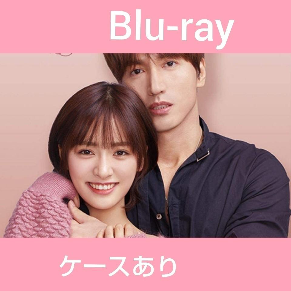 中国ドラマ  運命のキスをお願い  全話  Blu-ray