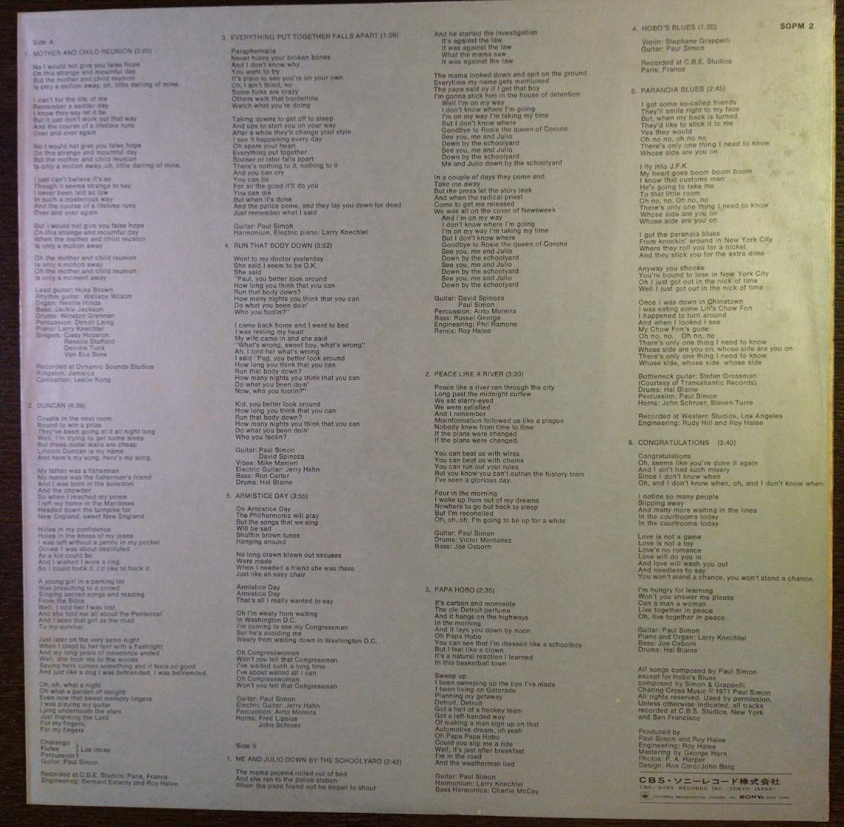 【LP】PAUL SIMON/ポールサイモンレコード