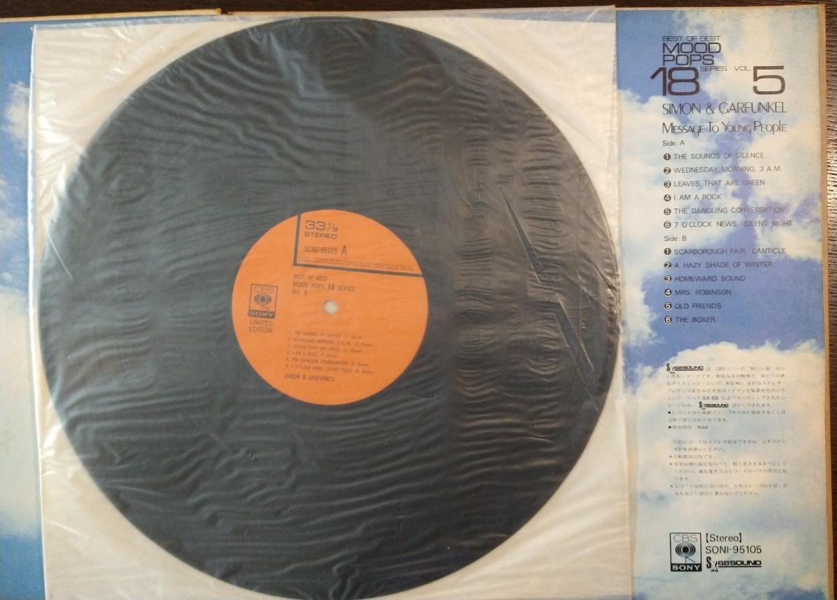 サイモン&ガーファンクル LPレコード MessageToYoungPeo