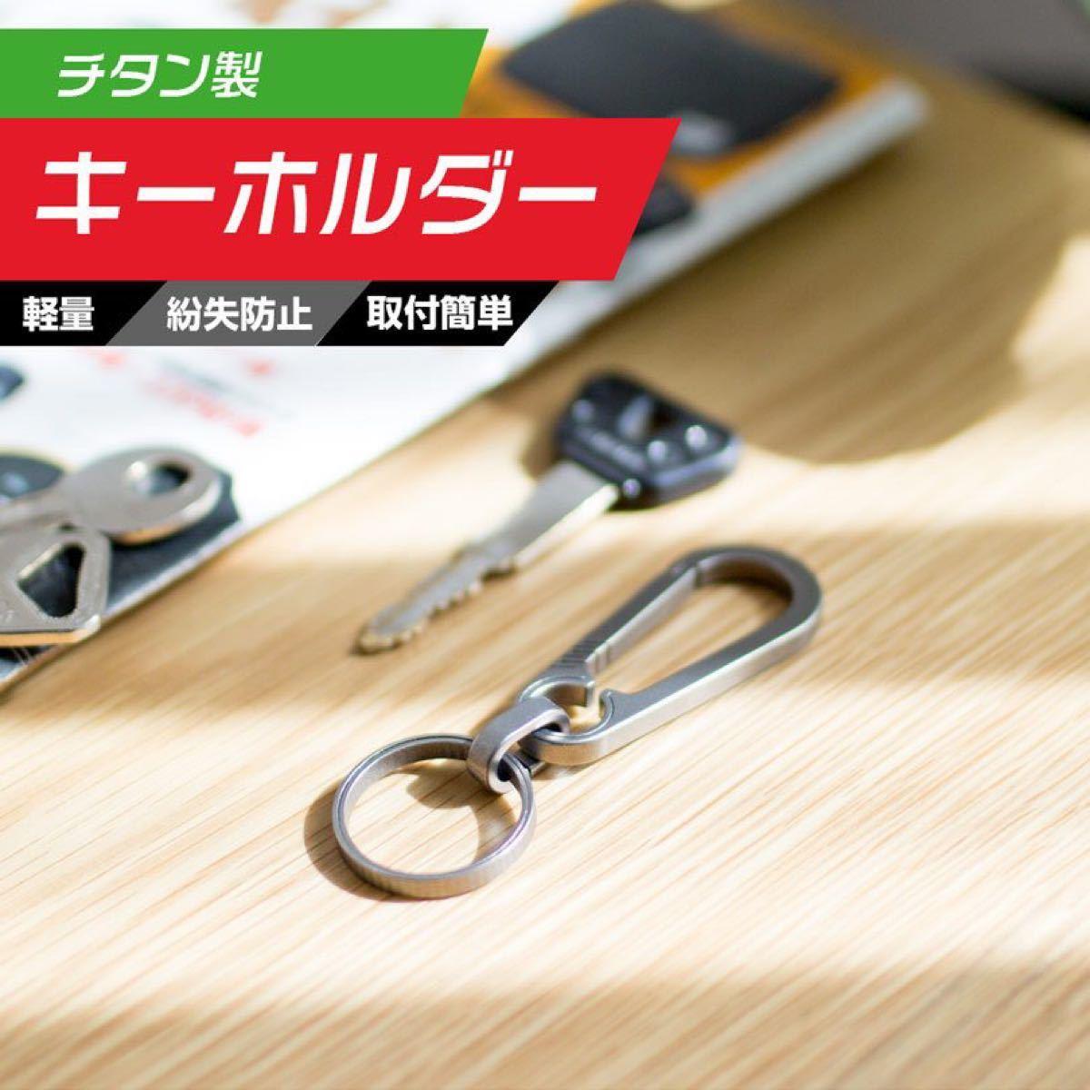 キーホルダー チタン合金製 カラビナ キーリング付き 超軽量 鍵保管 超軽量