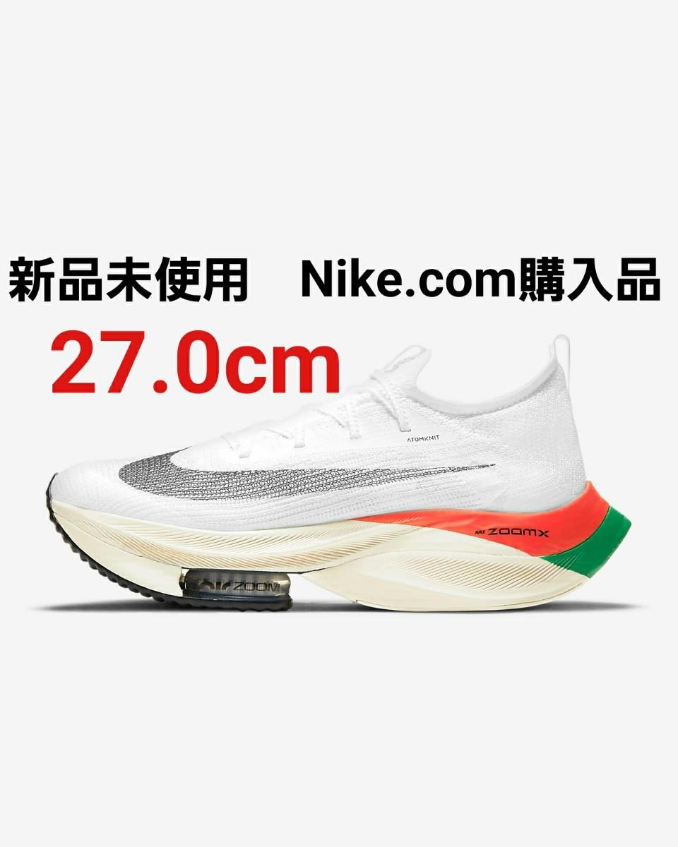 【新品未使用】【Nike.com購入品】ナイキ エア ズーム アルファフライ ネクスト% エリウド キプチョゲ 27.0cm