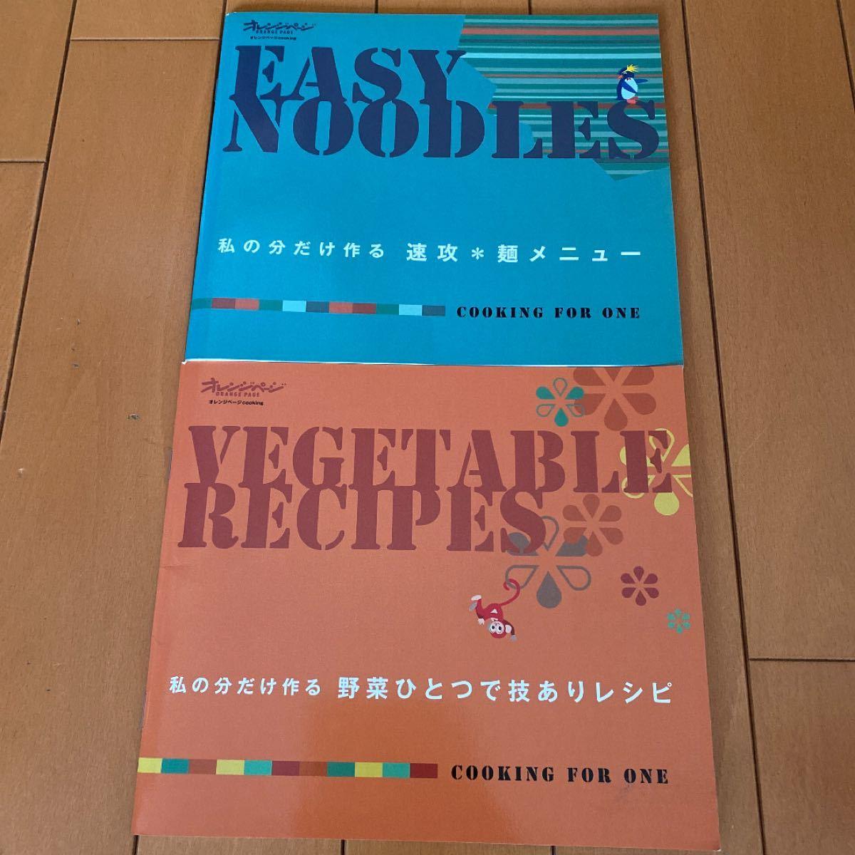 料理本 五冊セット