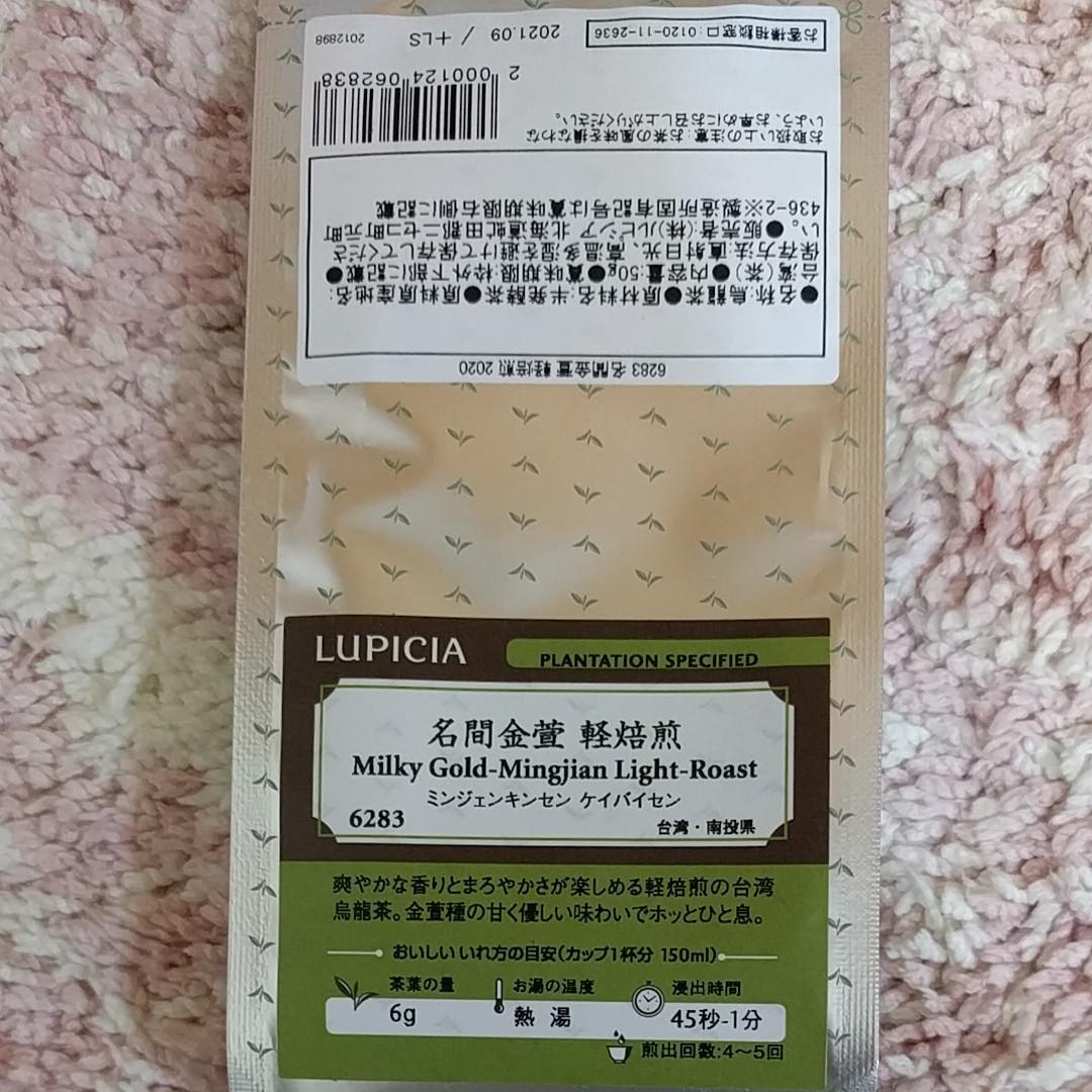 LUPICIA スッキリ系アイスティーにも ルイボス・紅茶・烏龍茶 オマケ付き LUPICIA