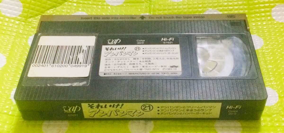 即決〈同梱歓迎〉VHS それいけ!アンパンマン21 アニメ◎その他ビデオ多数出品中θt7327_画像1