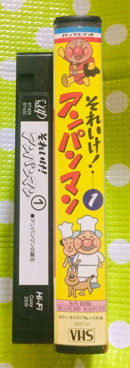 即決〈同梱歓迎〉VHS それいけ!アンパンマン1 アンパンマン誕生 アニメ◎その他ビデオ多数出品中θt7340_画像3