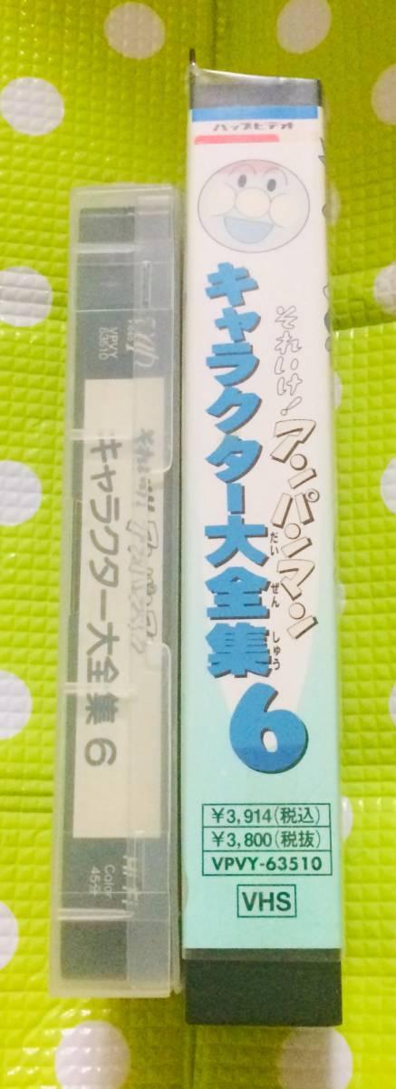 即決〈同梱歓迎〉VHS それいけ!アンパンマン キャラクター大全集6 アニメ◎その他ビデオ多数出品中θt7360_画像3
