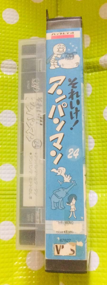 即決〈同梱歓迎〉VHS それいけ!アンパンマン24 アニメ◎その他ビデオ多数出品中θt7349_画像3