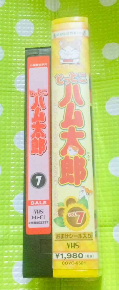 即決〈同梱歓迎〉VHS とっとこハム太郎7 アニメ◎その他ビデオ多数出品中θt7324_画像3