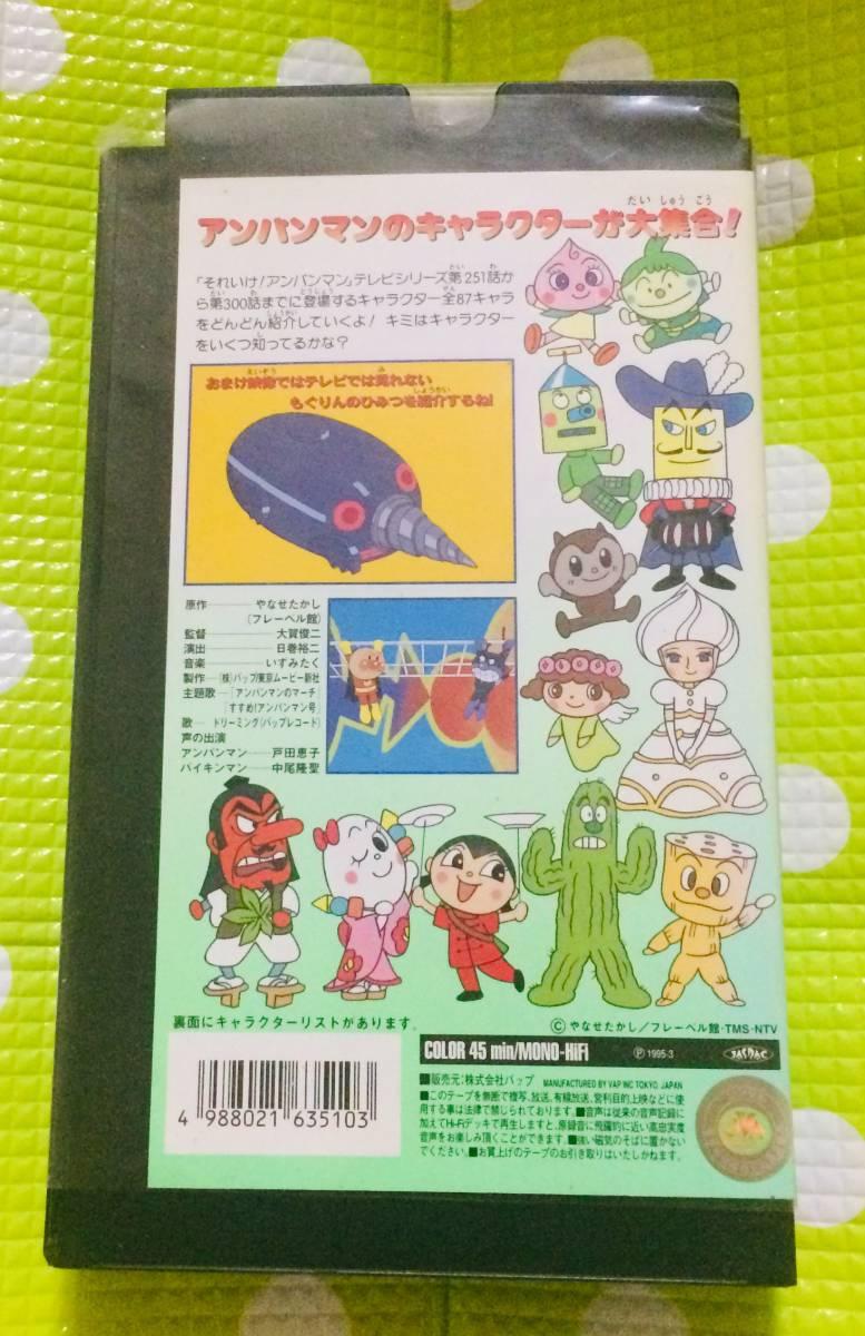 即決〈同梱歓迎〉VHS それいけ!アンパンマン キャラクター大全集6 アニメ◎その他ビデオ多数出品中θt7360_画像2