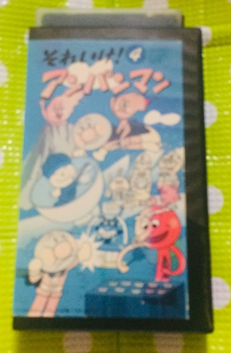 即決〈同梱歓迎〉VHS それいけ!アンパンマン4 アニメ◎その他ビデオ多数出品中θt7347_画像1