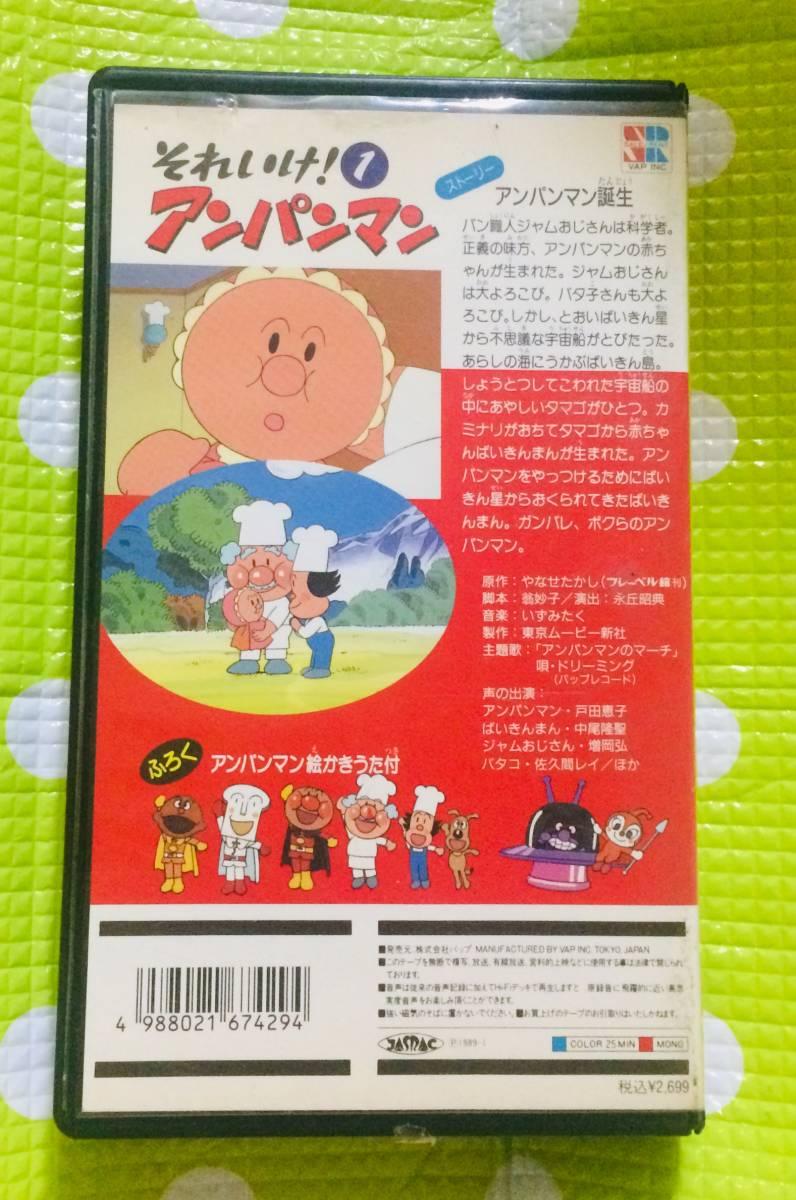 即決〈同梱歓迎〉VHS それいけ!アンパンマン1 アンパンマン誕生 アニメ◎その他ビデオ多数出品中θt7340_画像2