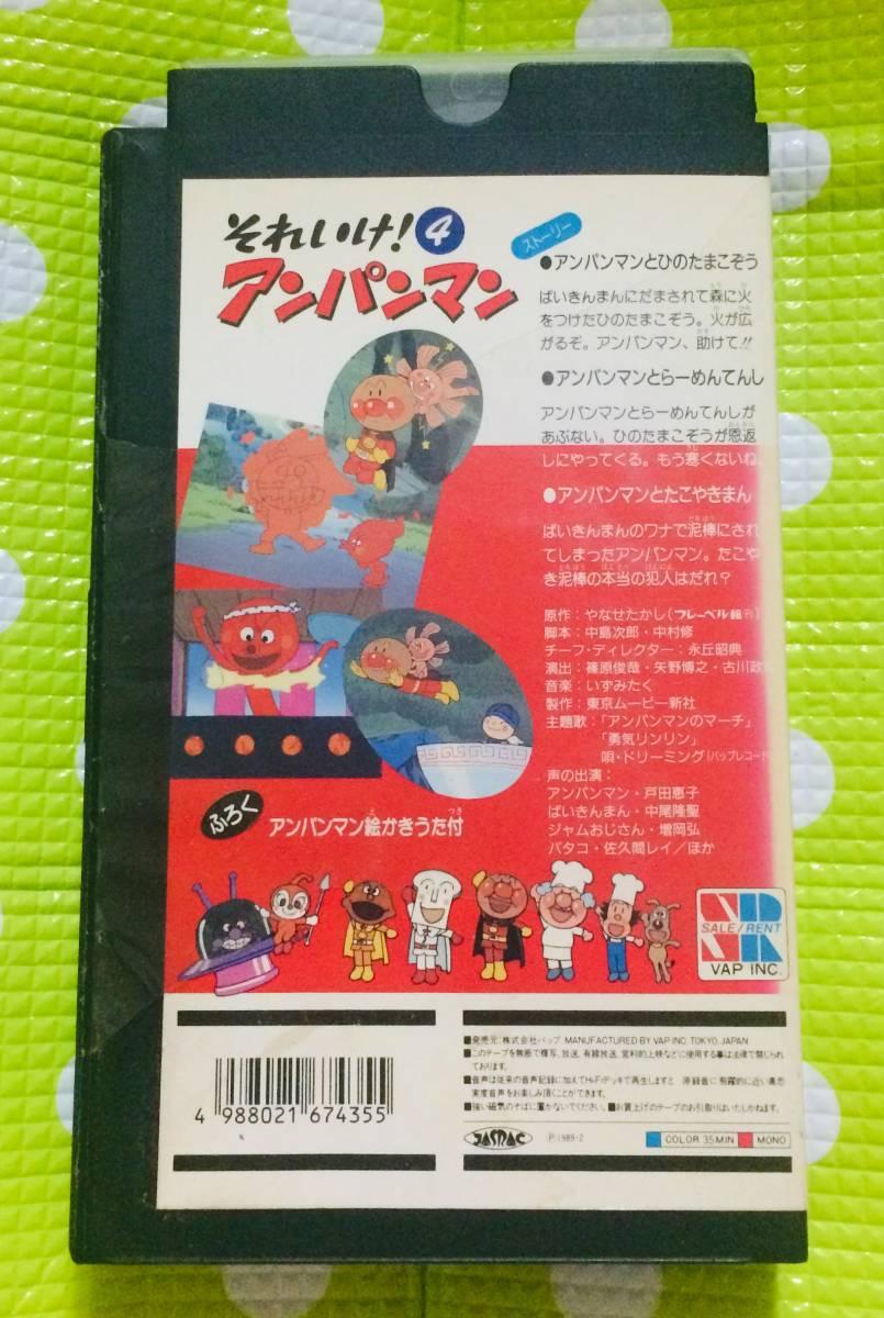即決〈同梱歓迎〉VHS それいけ!アンパンマン4 アニメ◎その他ビデオ多数出品中θt7347_画像2