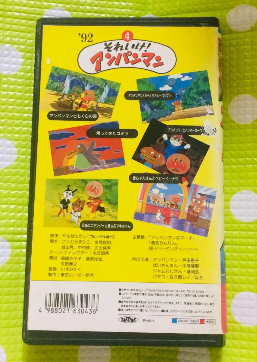 即決〈同梱歓迎〉VHS それいけ!アンパンマン92 4 アニメ◎その他ビデオ多数出品中θt7341_画像2