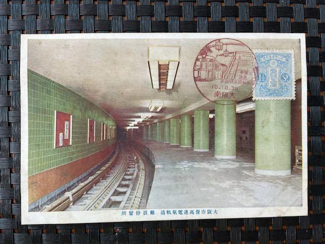 大阪地下鉄全通記念の絵葉書と古切手 8枚
