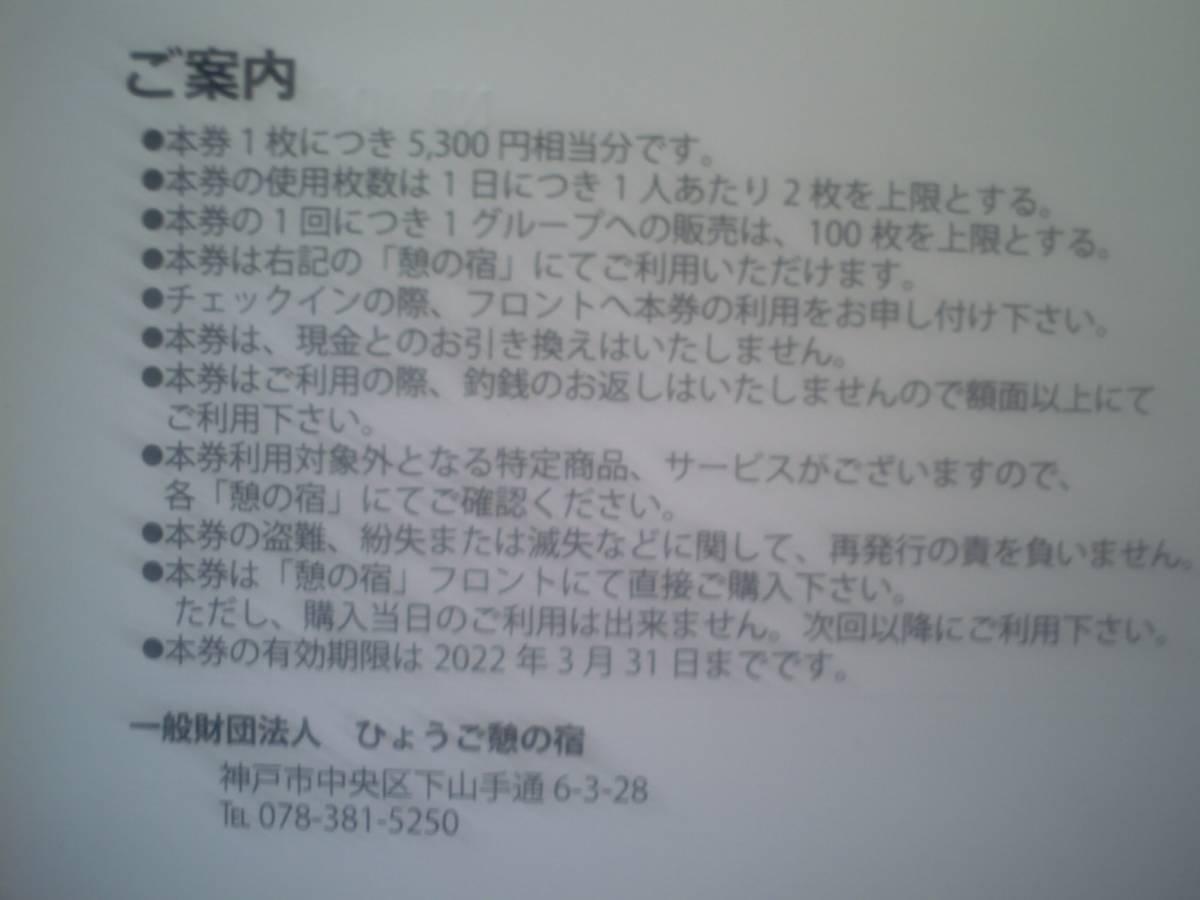 兵庫県内人気5施設共通券・宿泊券5300円×4枚_画像3