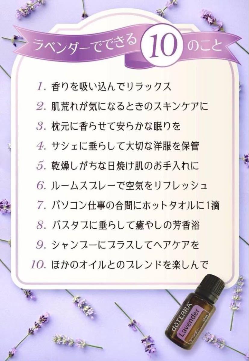 【新品未開封】ドテラ ラベンダー ペパーミント  オレンジ レモン 各15ml