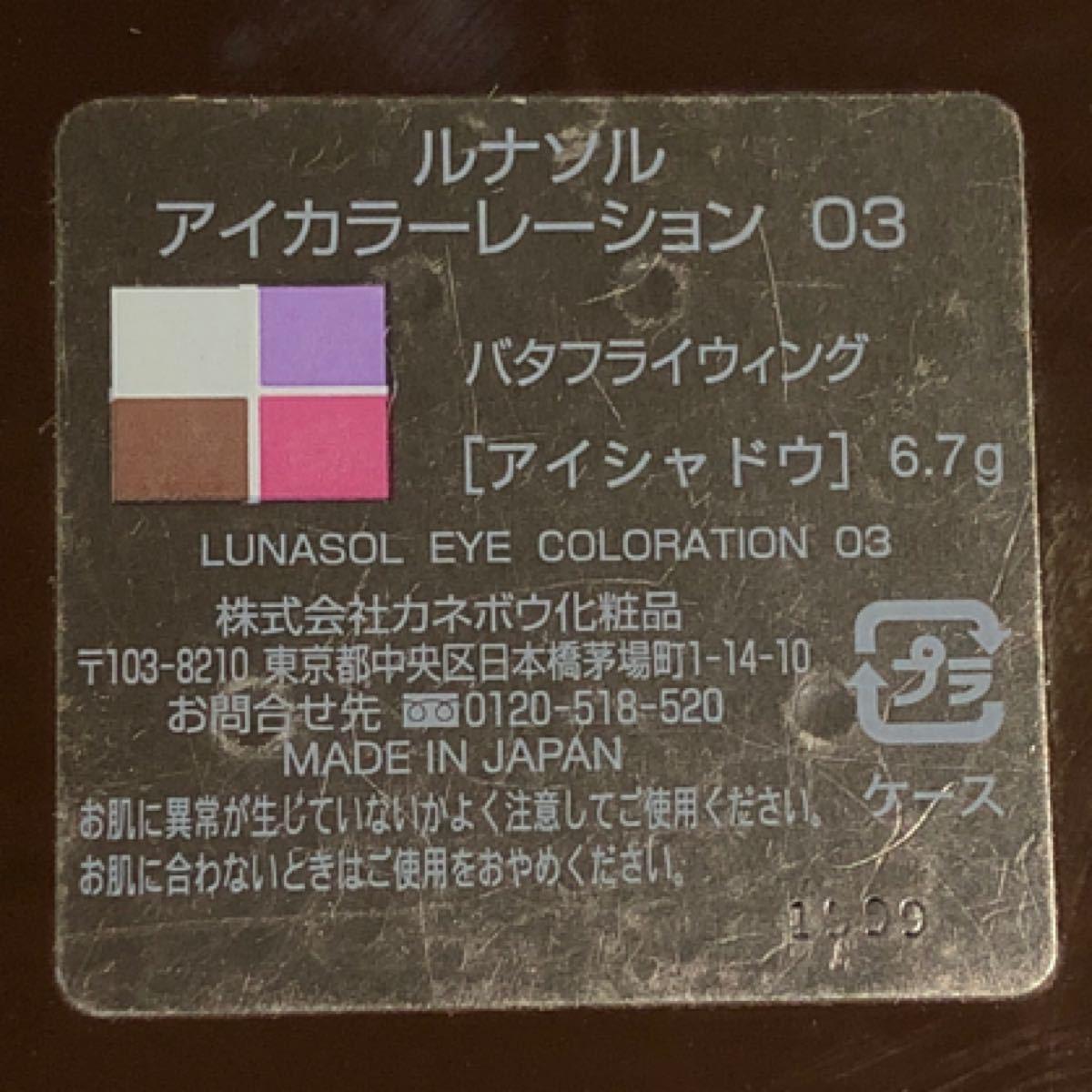 ルナソル  アイカラーレーション 03 バタフライウィング ピンク系 アイシャドウ