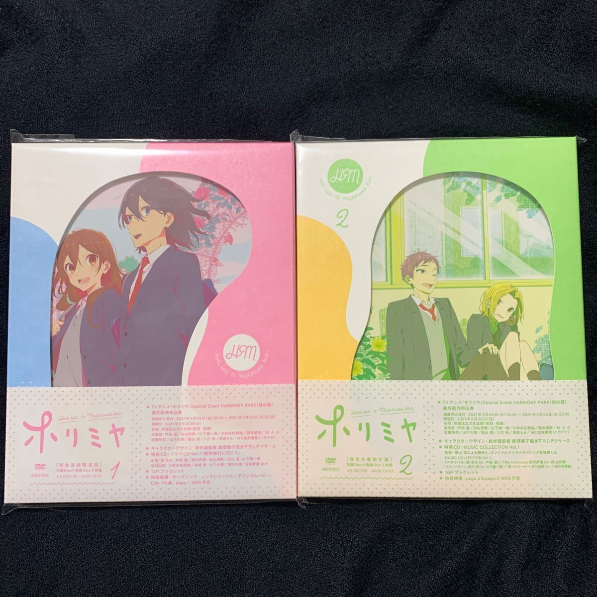 DVD ホリミヤ 1、2 完全生産限定版 DVD page.1「ほんの、ささいなきっかけで。」シリアルなし 新品 未再生