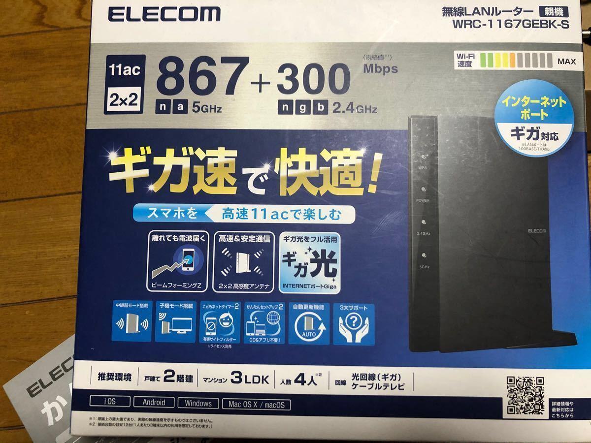 ELECOM無線LANルーター親機