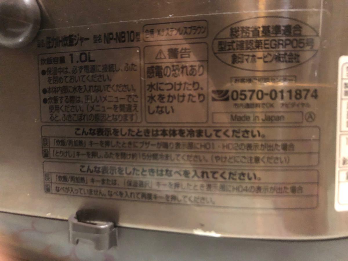 圧力IH炊飯ジャー 象印 圧力IH 炊飯器 炊飯器5.5合