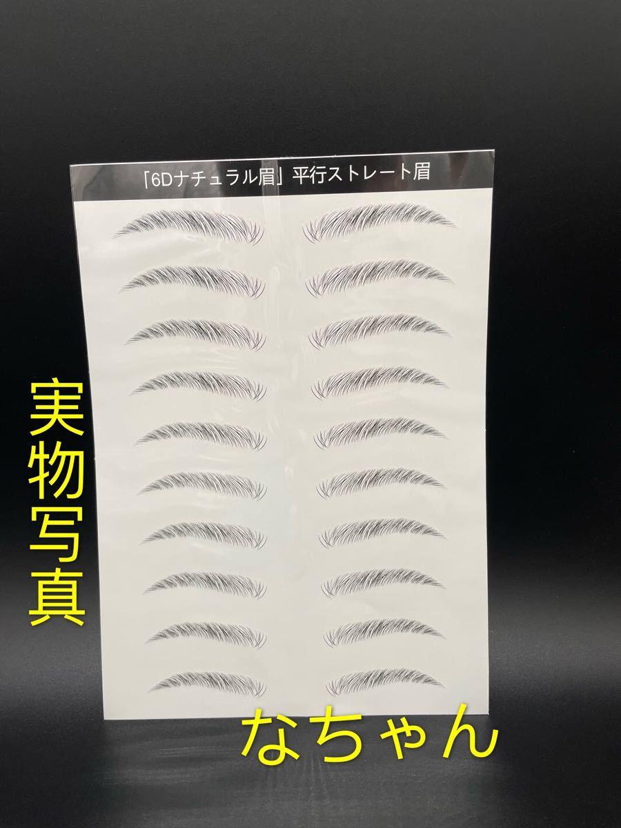 眉毛 アイブロウ アイブロー タトゥーシール アートメイク 防水 6D平行ストレート眉 四枚セット