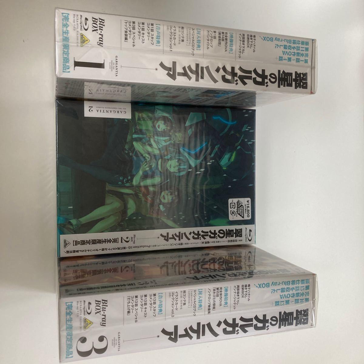 BD 翠星のガルガンティア Blu-ray BOX 1,2,3 完全生産限定 [バンダイビジュアル]