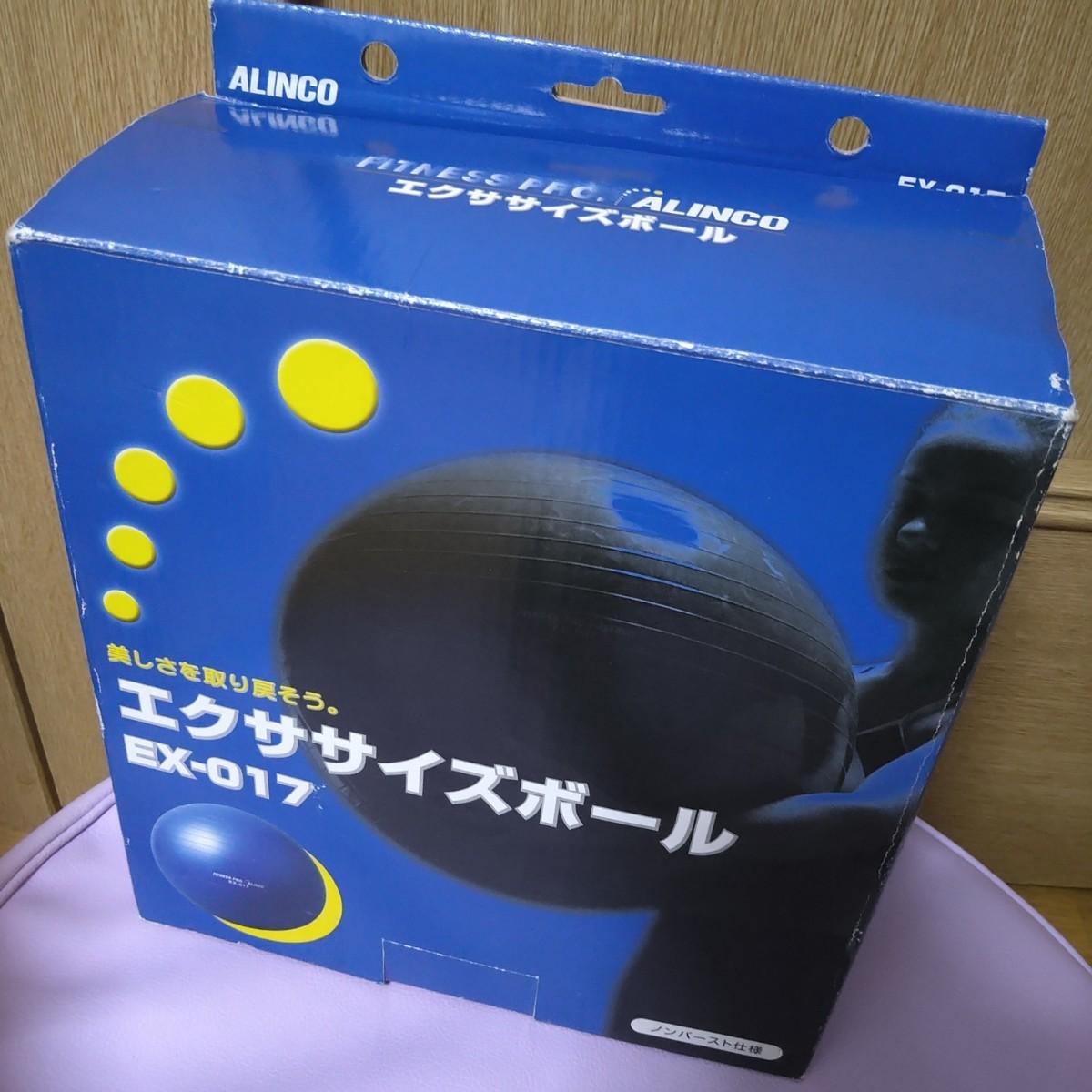 ●ALINCO(アルインコ)  エクササイズボール バランスボール  直径65cm