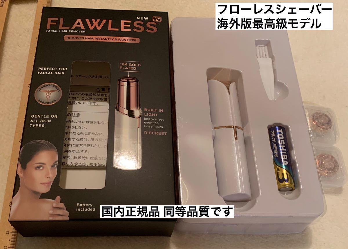 レディースシェーバーセット(フェイス&アイブロウ)各替刃2個+電池付き 箱無しネコポス発送