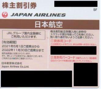 JAL (日本航空)株主優待券1枚(5枚まで対応可)コード通知可能 2022年11月30日迄有効 _画像1