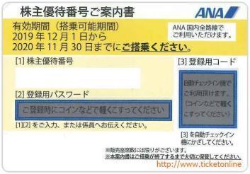 即対応ANA (全日空)株主優待券1枚(4枚まで)コード通知のみ2021年5月31日迄 _画像1
