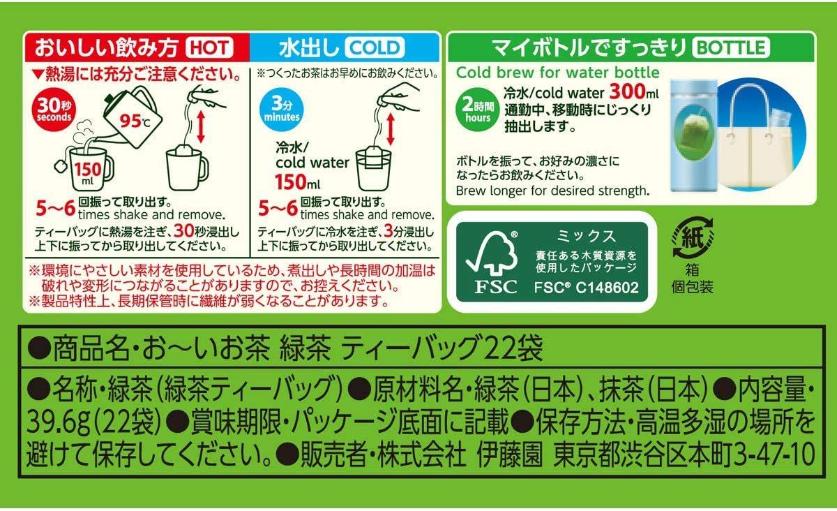 伊藤園  土に還るエコティーバッグ おーいお茶 緑茶 (抹茶入り)1.8g×22袋 ×10個_画像2