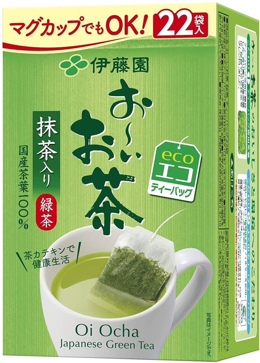 伊藤園  土に還るエコティーバッグ おーいお茶 緑茶 (抹茶入り)1.8g×22袋 ×10個_画像1