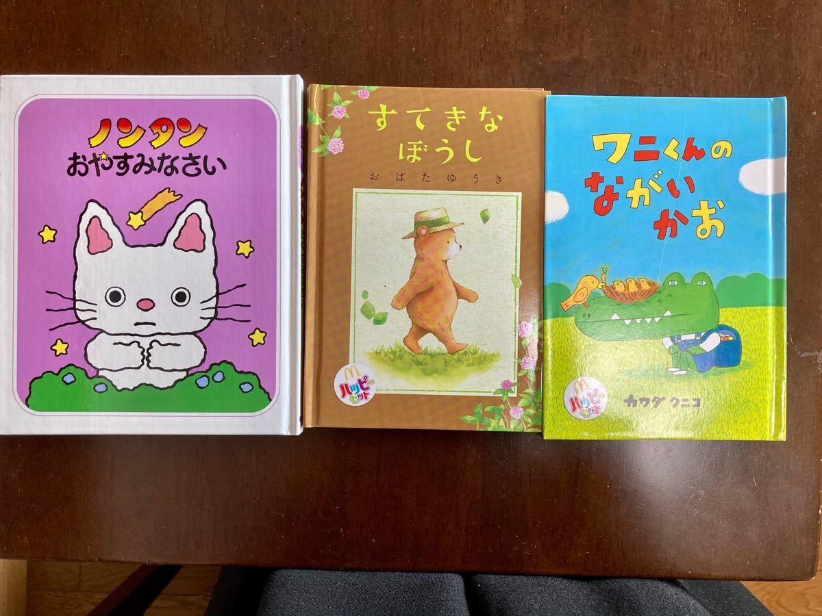絵本3冊セット