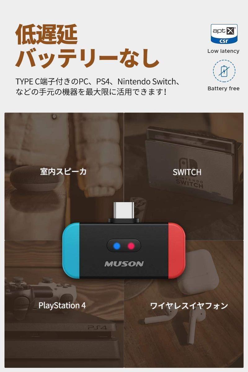 Nintento Switch Bluetooth トランスミッター ワイヤレス レシーバー スイッチ Switch lite 用 aptX LL対応 低遅延 USB Type-C 小型