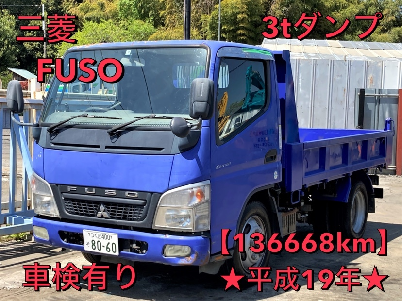 「即決価格で送料無料!三菱 FUSO 【136668km】 3tダンプ 車検有り ★平成19年★」の画像1
