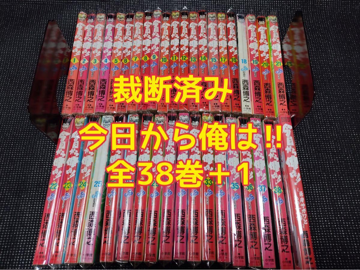 【裁断済み】今日から俺は!!全38巻