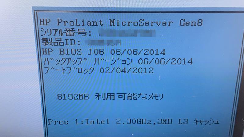 ジャンク現状BIOS起動済HP ProLiant MicroServer Gen8 Xeon E3-1220L V2 8GB HDD無し p2105081_画像3