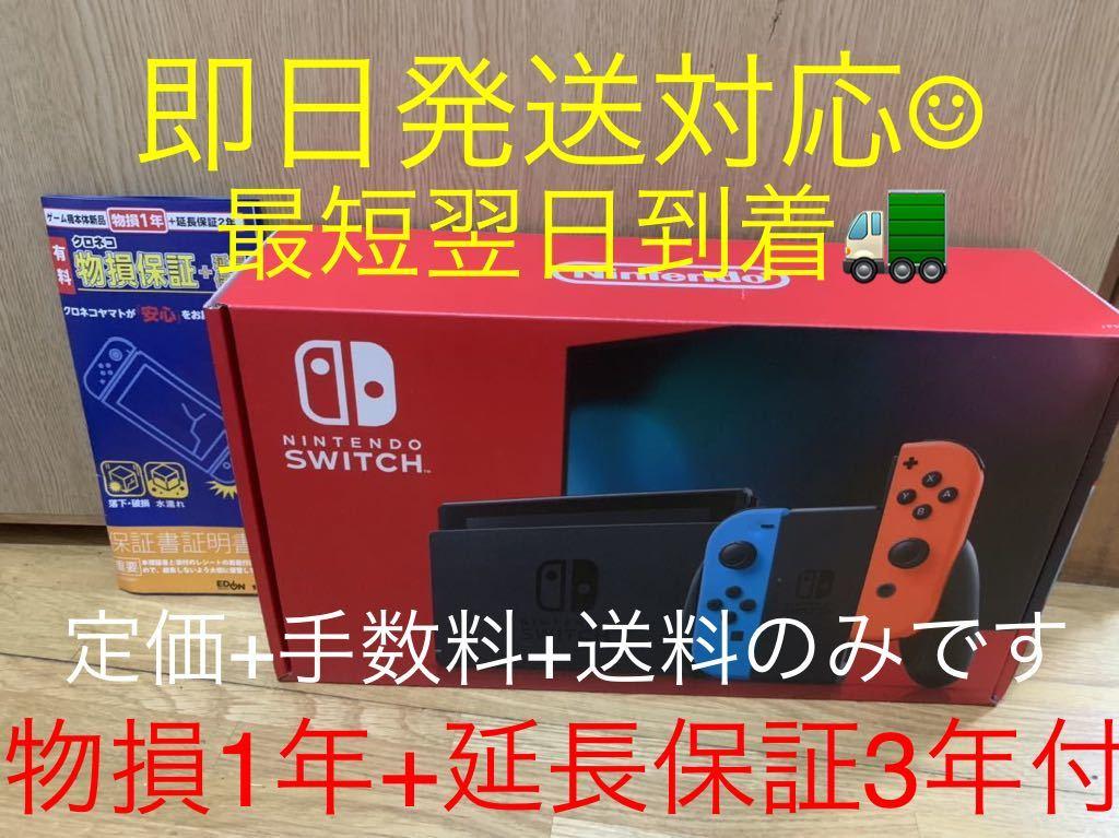 延長保証 3年保証 1年物損付 Nintendo Switch Switch本体 任天堂 Joy-Con (L) ネオンブルー ネオンレッド ニンテンドースイッチ_画像1