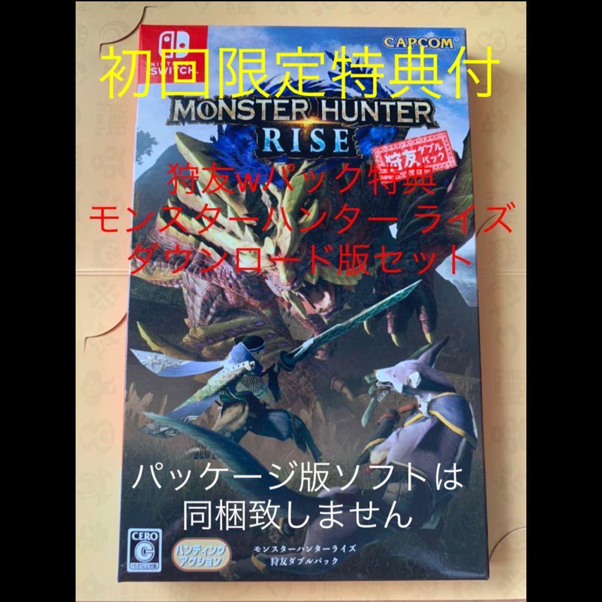 初回限定特典 Nintendo Switch モンスターハンターライズ モンハン ダウンロード版 ニンテンドースイッチ