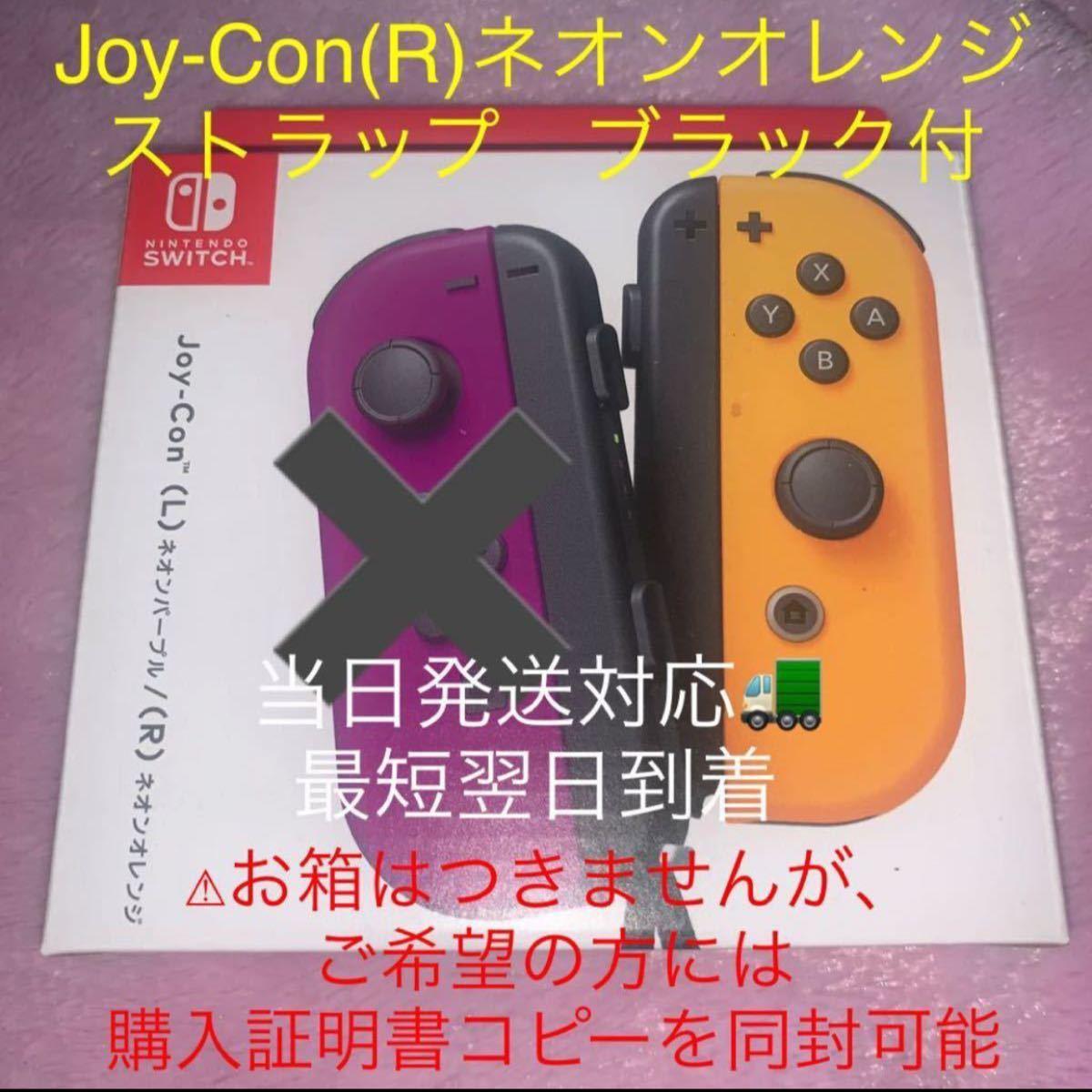 新品 未使用 Nintendo Switch Joy-Con (R) ネオンオレンジ ストラップ ブラック スイッチ ジョイコン