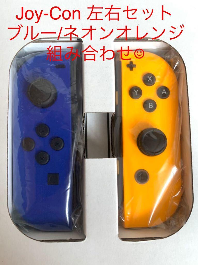 【任天堂 純正品】新品未使用 Joy-Con (L) ブルー (R) ネオンオレンジ Joy-Con ジョイコン ニンテンドースイッチ Nintendo Switch_画像1
