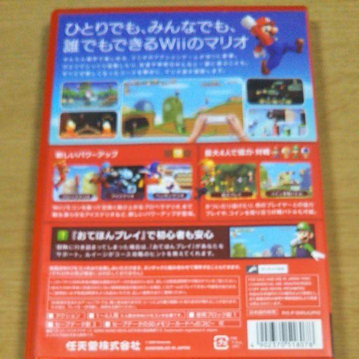 Wii NewスーパーマリオブラザーズWii