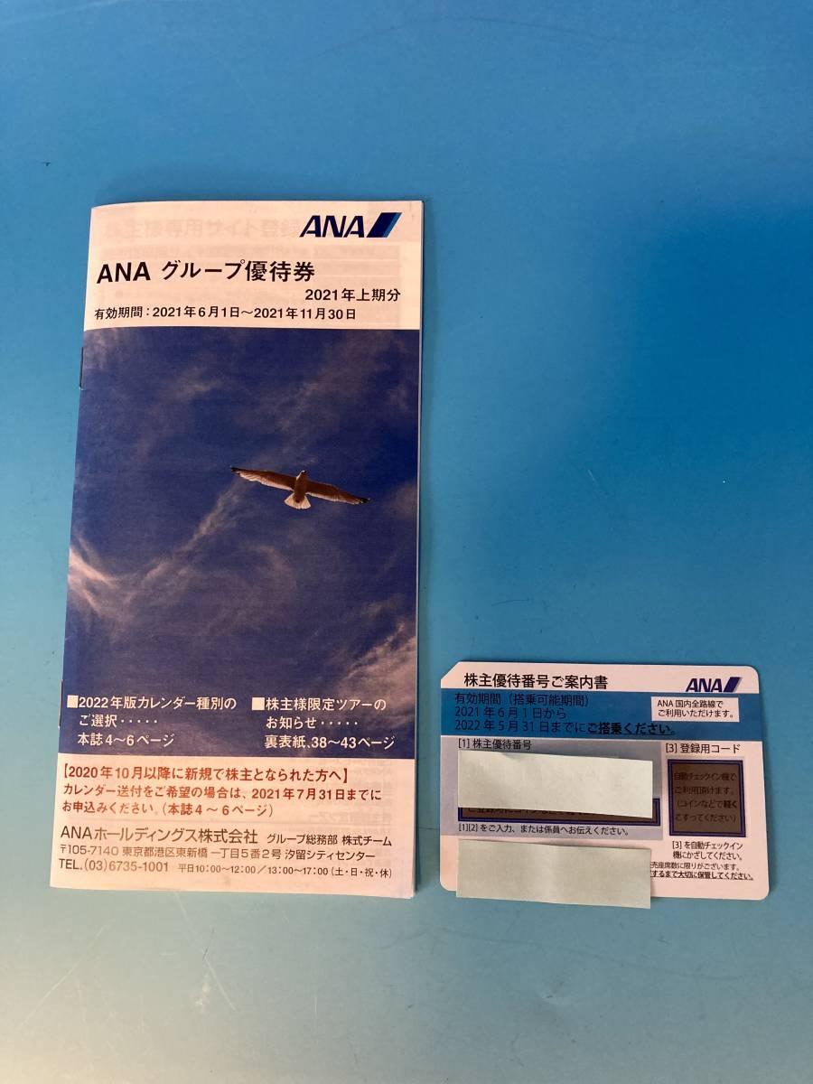 【最新】【送料無料】ANA 全日空 株主優待券 有効期限2022年5月31日まで_画像1